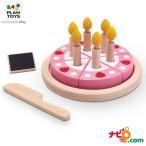 プラントイ PLANTOYS バースデーケーキセット 3488 木のおもちゃ 知育玩具 ケーキ 誕生日 キッチン ごっこあそび おままごと セット ギフト 木製玩具 木製