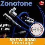 Zonotone(ゾノトーン) フォノケーブル(1.2m L型ネック5Pin-RCA) 8NTW-8080 Prestage L 1.2