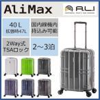 A.L.Iアジアラゲージ スーツケース  ALIMAX 機内持ち込み 拡張 キャリーケース (40L) カーボンブラック ALI-MAX185-CBBK【代引不可】