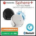 Motorola ワイヤレスヘッドホン スピーカー 防水 Bluetooth