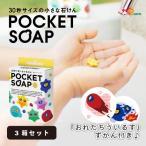 POCKET SOAP ポケットソープ 1箱36粒入り 3箱セット おれたちういるす 俺たちウイルス Deams ドリームズ 石けん 手洗い 練習 教育 こども 個包装 使い切り 清潔