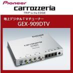 パイオニア カロッツェリア carrozzeria  カー 地上デジタルTVチューナー GEX-909DTV (4×4)