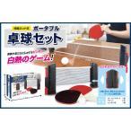 自宅で簡単に楽しめる! 伸縮ネット式 ポータブル卓球セット HAC 卓球/簡易式/ゲーム
