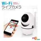 Wi-Fiライブカメラ 見守りカメラ 防犯カメラ ペットモニター ベビーモニター HAC2162 ハック