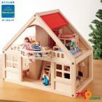 ボーネルンド BorneLund マイドールハウスセット HY800710 赤ちゃん おもちゃ おままごと ままごと ごっこ遊び 知育玩具 木製玩具 プレゼント 贈り物