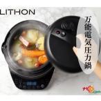 LITHON 万能電気圧力鍋 KLPT-02AB