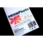 インクジェットプリンタ対応 伊勢和紙 Photo 優美 (厚さ270μm) はがきサイズ(一袋20枚入り) ku270Pc
