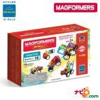 ボーネルンド マグ・フォーマー マグフォーマー MAGFORMERS 乗り物セット 16ピース MF707004J 国内正規品 磁石 ブロック 知育玩具 おもちゃ マグネット