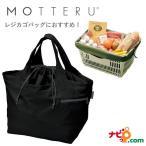 エコバッグ MOTTERU モッテル クルリト ビッグマルシェバッグ MO-1101-009 ブラック 巾着タイプのレジカゴバッグ
