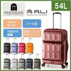 A.L.I アジアラゲージ フロントオープン スーツケース パンテオン PANTHEON FRONT OPEN キャリーバッグ (54L) PTS-6006-MBRD マットブラッシュレッド