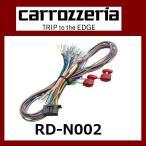 パイオニア carrozzeria 電源ケーブル RD-N002