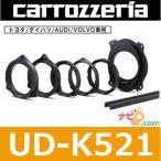 パイオニア カロッツェリア carrozzeria  UD-K521 高音質インナーバッフル (16cm、17cm対応)  トヨタ/ダイハツ/AUDI/VOLVO車用インナーバッフル