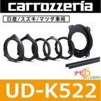 パイオニア カロッツェリア carrozzeria   UD-K522  高音質インナーバッフル (16cm、17cm対応)  日産/スズキ/マツダ車用インナーバッフル