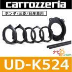 パイオニア カロッツェリア carrozzeria  UD-K524 高音質インナーバッフル(16cm、17cm対応) ホンダ/三菱/日産車用インナーバッフル