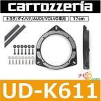 パイオニア カロッツェリア carrozzeria  UD-K611  高音質インナーバッフル プロフェッショナルパッケージ  トヨタ/ダイハツ/AUDI/VOLVO車用 17cm