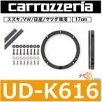 パイオニア カロッツェリア carrozzeria  UD-K616  高音質インナーバッフル プロフェッショナルパッケージ UD-K616 スズキ/VW/日産/マツダ車用 17cm