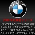 BMW ナビ・テレビキャンセラー ソフト(全シリーズ共通)