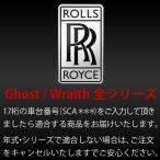 Rolls-Royce(ロールスロイス)ナビ・テレビキャンセラー ソフト(全シリーズ共通)