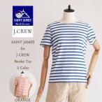 【SALE】【メール便 可】【SAINT JAMES for J CREW】セントジェームス × ジェイクルー  ボーダー Tシャツ/2色メール便可