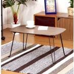 センターテーブル ローテーブル おしゃれ 北欧 木製テーブル 安い 一人暮らし 折りたたみ ダークブラウン 茶色 リビングテーブル
