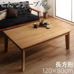 こたつテーブルこたつテーブル炬燵電気こたつおしゃれ北欧ローテーブル木製アジアン(こたつ机4尺長方形(80×120)