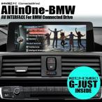 BMW純正ナビの「できない」を「できる」に変えるオールインワン AVインターフェース コネクテッド・ドライブ対応。