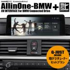 ショッピング地デジチューナー BMWコネクテッド・ドライブ(iD6)に対応。純正ナビの「できない」を「できる」に変えるオリジナルAVインターフェース&地デジチューナーセット