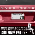 自動車塗装の職人さんが、 ライセンスフレーム をランドローバーのボディーカラーでオーダーペイント!【ナンバー・スモーラーII |LAND ROVER PROセット】 - 9,980 円
