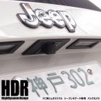 Jeep レネゲード専用 バックカメラ取付キット + アルパインHCE-C1000 セット