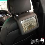 【車検対応】マセラティ 専用 リアモニタースタンド 9インチモニター セットプラン(角度調節付・本革)