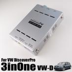 VW純正ナビ(ディスカバープロ)コレ1台でOK!走行中TVが映る・後席モニターも映る・ナビ操作が可能になる|3inOneインターフェース