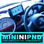 MINI(R56系・R60系)専用PND取付スタンド。ナビ男くんオリジナル。