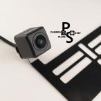 バックカメラが目立たない。落ちない。カメラプレートステー。パナソニックCY-RC90KDセット。