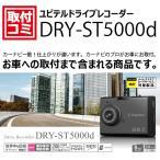 お車への取付コミ!ユピテル ドライブレコーダー DRY-ST3000d