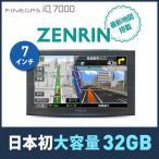 ★5台限定セール★ポータブルナビ 最新ゼンリン地図搭載 FineGPS(ファインGPS)大容量32GB iQ 7000