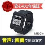 ゴルフナビ・ 腕時計・音声案内対応・ ファインキャディ(FineCaddie)M100アルファ<ブラック>リストバンドセット・ 超軽量27g(本体)