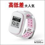 ゴルフナビ 腕時計 ファインキャディ(FineCaddie)M500アルファ<ホワイト>ゴルフGPS 距離測定器 ドッグレッグ・みちびき 対応 コースデータ自動更新 超軽量