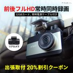 【無料取付+1万円割引】ドライブレコーダー・ドラレコ・前後2カメラ同時録画・常時衝撃録画・前後カメラ・GPS・32GBカード付き・IPS液晶 ファインビューX500
