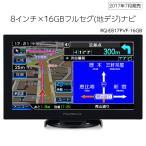 8インチ×16GBフルセグ(地デジ)ポータブルナビ 2017年春版ゼンリン地図データ 渋滞対応 RoadQuestポータブルナビ「RQ-E817PVF-16GB」