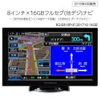 【2018年4月発売】8インチ×16GBフルセグ(地デジ)ポータブルナビ 2018年春版ゼンリン地図データ VICS渋滞対応 RoadQuestポータブルナビ「RQ-E818PVF-16GB」
