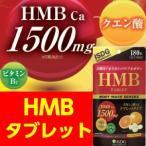 医食同源ドットコム HMBタブレット 180粒 送料無料