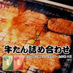【送料無料】仙台喜助 牛たん詰め合わせ 180g×2箱(しお1箱+たれ1箱)