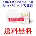 サガミオリジナル 001 コンドーム 5個入 送料無料