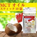 仙台勝山館 MCTオイル スティックタイプ 7g×10