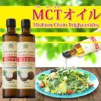 【ダイエット総選挙で使用】仙台勝山館 MCTオイル360g×2本