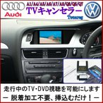 作業不要!挿込だけ!アウディ MMI / VW TVキャンセラー[CT-VA1](走行中TV/DVD視聴/テレビキャンセラー/3G/3G+/A1/A4/A5/A7/A8/Q3/Q5/Q7/トウアレグ)
