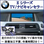 【送料無料】作業不要!挿込だけ!BMW 1シリーズ(E82.87.88) TVキャンセラー/テレビキャンセラー/ナビキャンセラー[CT-BM3]