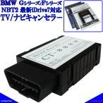 走行中にテレビ/DVDの視聴可能 BMW X1 (F48)  TV/ナビキャンセラー [CT-BM1]