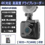 ショッピングドライブレコーダー ドライブレコーダー 4K Super HD ドラレコ  今だけ16GB SD プレゼント 150°広角 Wifi アプリ GPS  スマホ専用アプリ