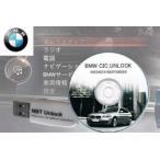CD/USB読込だけ!BMW iDrive TV/ナビキャンセラー [ CIC UNLOCK / NBT UNLOCK ]走行中TV/DVD視聴/ナビ操作/テレビキャンセラー/ナビキャンセラー